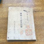 中井玄道さんの本を手に入れました